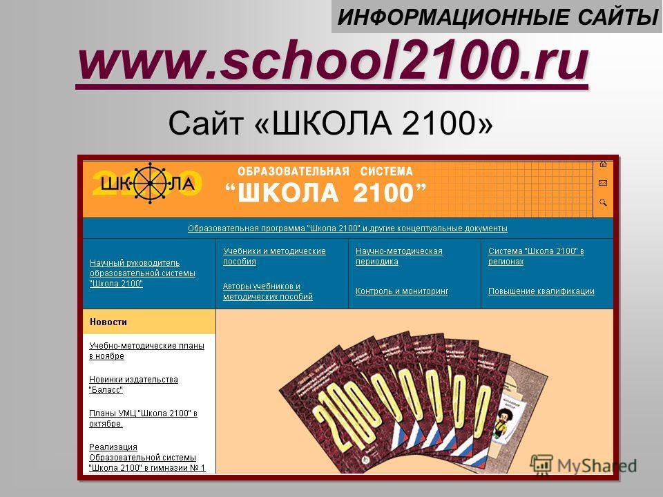 www.school2100.ru ИНФОРМАЦИОННЫЕ САЙТЫ Сайт «ШКОЛА 2100»