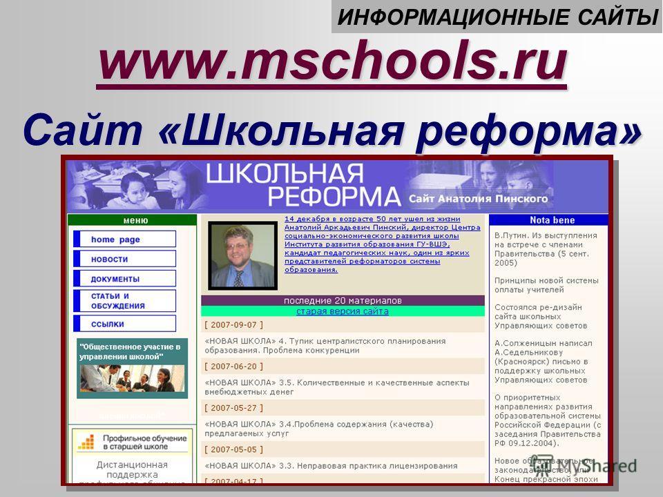 www.mschools.ru www.mschools.ru Сайт «Школьная реформа» www.mschools.ru ИНФОРМАЦИОННЫЕ САЙТЫ