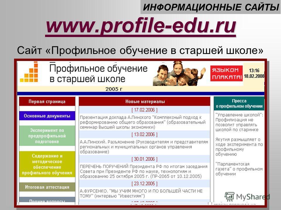 www.profile-edu.ru ИНФОРМАЦИОННЫЕ САЙТЫ Сайт «Профильное обучение в старшей школе»