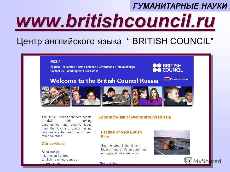 www.britishcouncil.ru ГУМАНИТАРНЫЕ НАУКИ Центр английского языка BRITISH COUNCIL