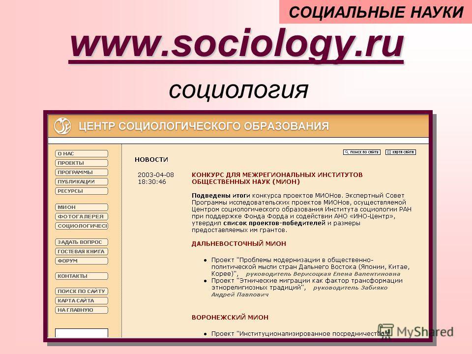 www.sociology.ru социология СОЦИАЛЬНЫЕ НАУКИ