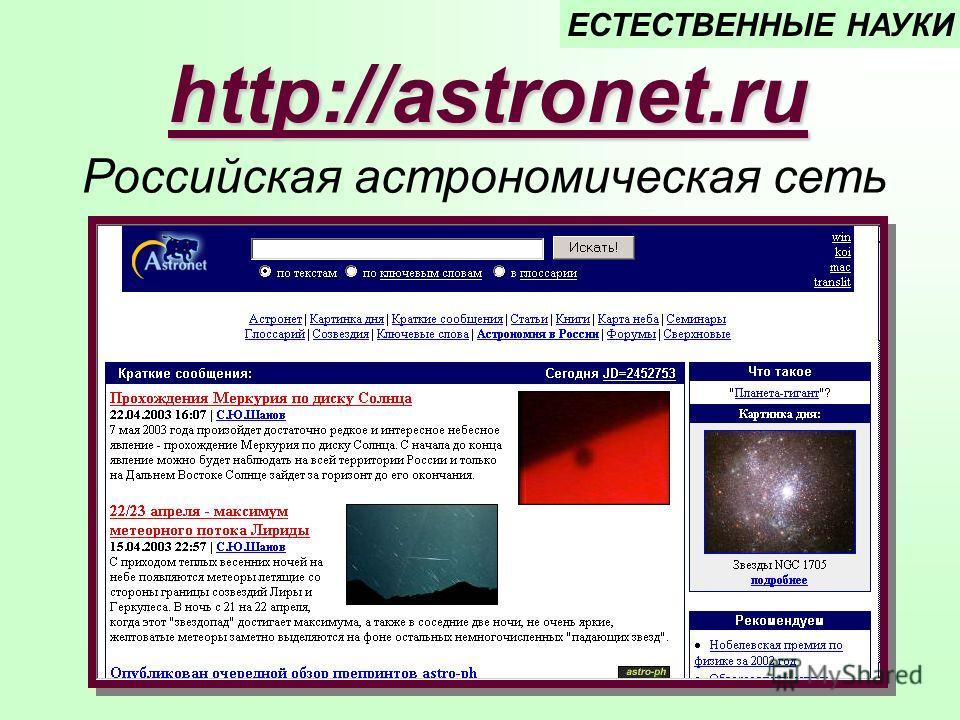 http://astronet.ru Российская астрономическая сеть ЕСТЕСТВЕННЫЕ НАУКИ