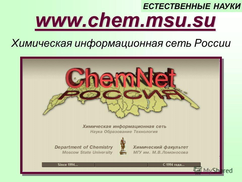 www.chem.msu.su Химическая информационная сеть России ЕСТЕСТВЕННЫЕ НАУКИ