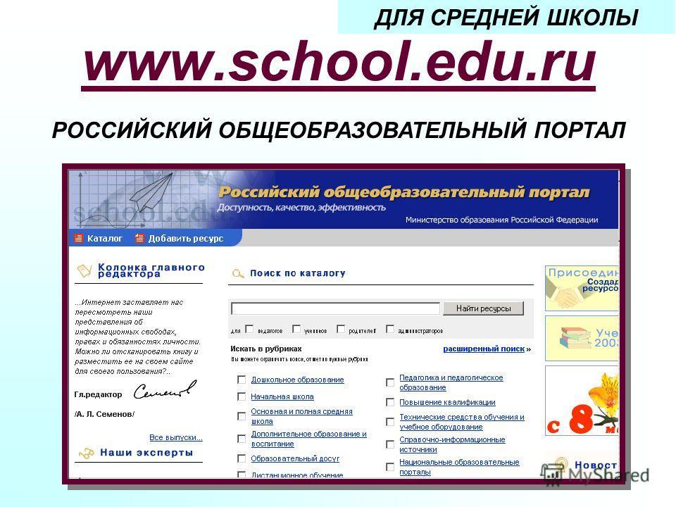 www.school.edu.ru ДЛЯ СРЕДНЕЙ ШКОЛЫ РОССИЙСКИЙ ОБЩЕОБРАЗОВАТЕЛЬНЫЙ ПОРТАЛ