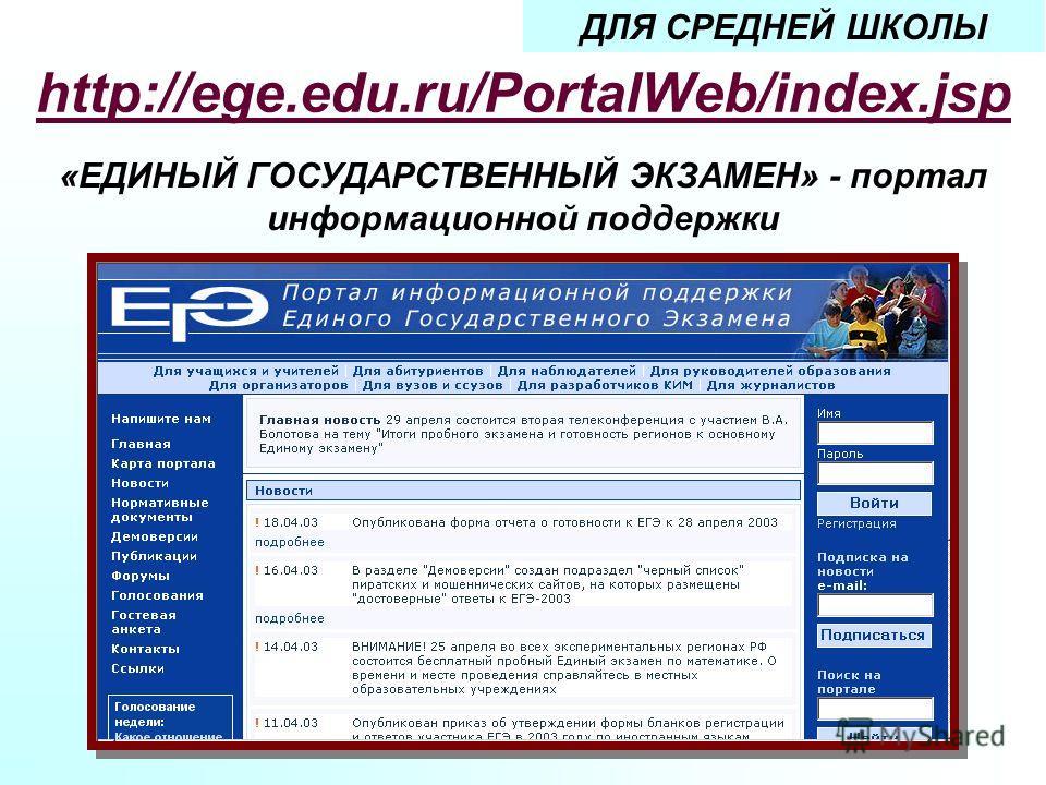 http://ege.edu.ru/PortalWeb/index.jsp ДЛЯ СРЕДНЕЙ ШКОЛЫ «ЕДИНЫЙ ГОСУДАРСТВЕННЫЙ ЭКЗАМЕН» - портал информационной поддержки