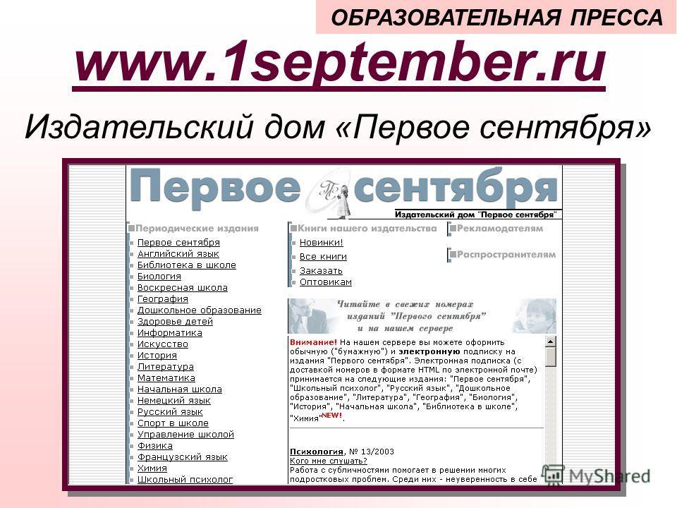 www.1september.ru Издательский дом «Первое сентября» ОБРАЗОВАТЕЛЬНАЯ ПРЕССА