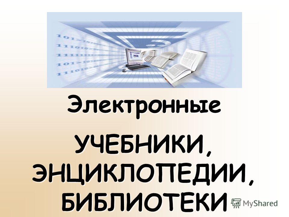 Электронные УЧЕБНИКИ, ЭНЦИКЛОПЕДИИ, БИБЛИОТЕКИ