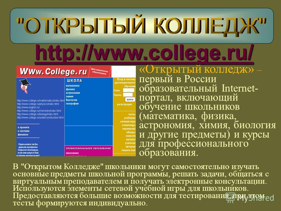 «Открытый колледж» – первый в России образовательный Internet- портал, включающий обучение школьников (математика, физика, астрономия, химия, биология и другие предметы) и курсы для профессионального образования. В