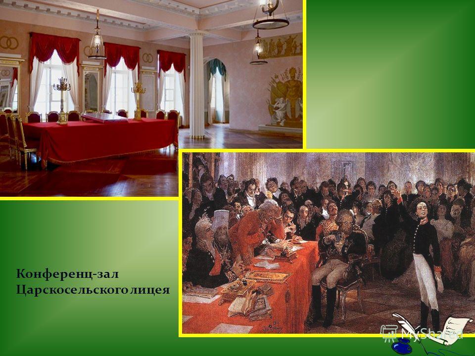 13 Конференц-зал Царскосельского лицея