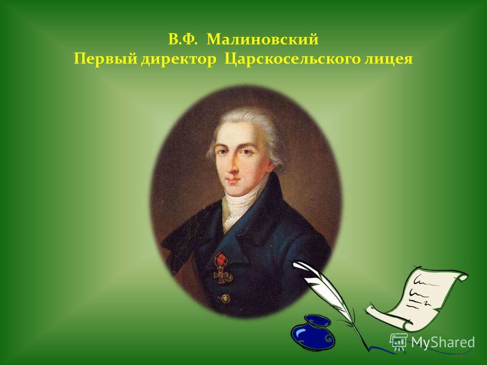 В.Ф. Малиновский Первый директор Царскосельского лицея 22