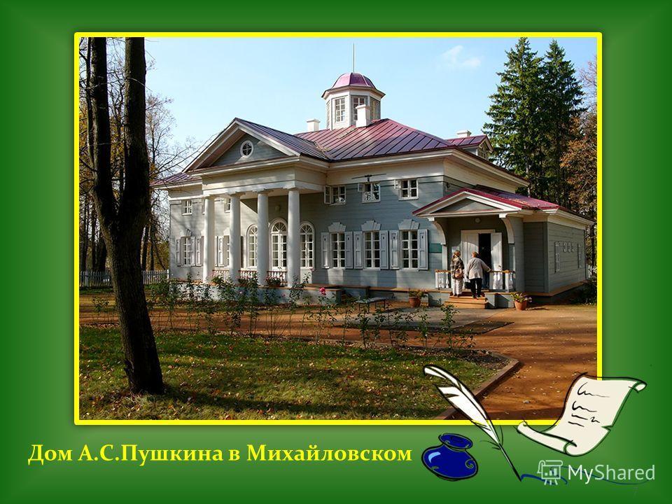 Дом А.С.Пушкина в Михайловском 7