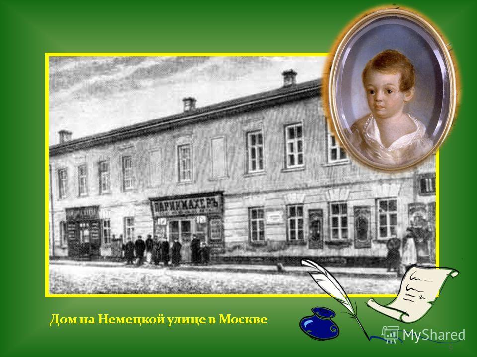 Дом на Немецкой улице в Москве 9