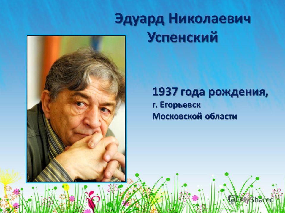 Эдуард Николаевич Успенский 1937 года рождения, г. Егорьевск Московской области