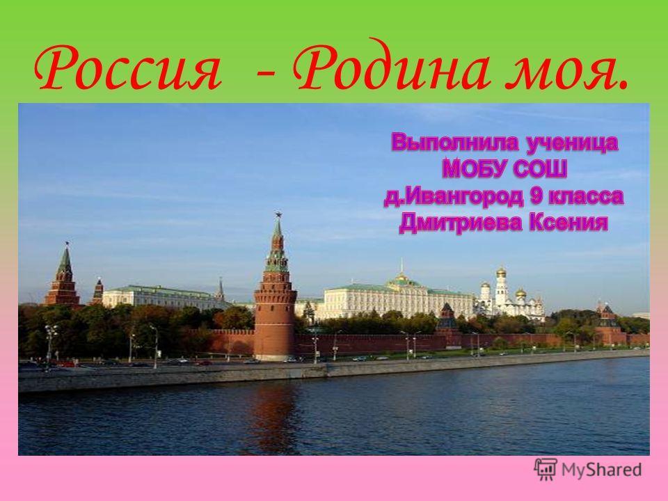 Россия - Родина моя.