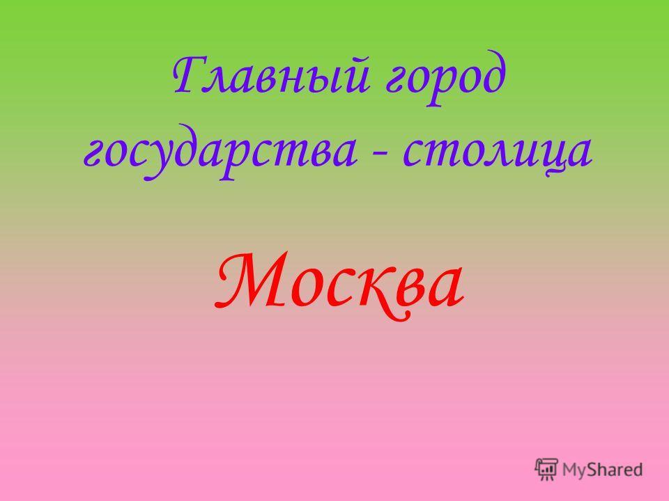 Главный город государства - столица Москва