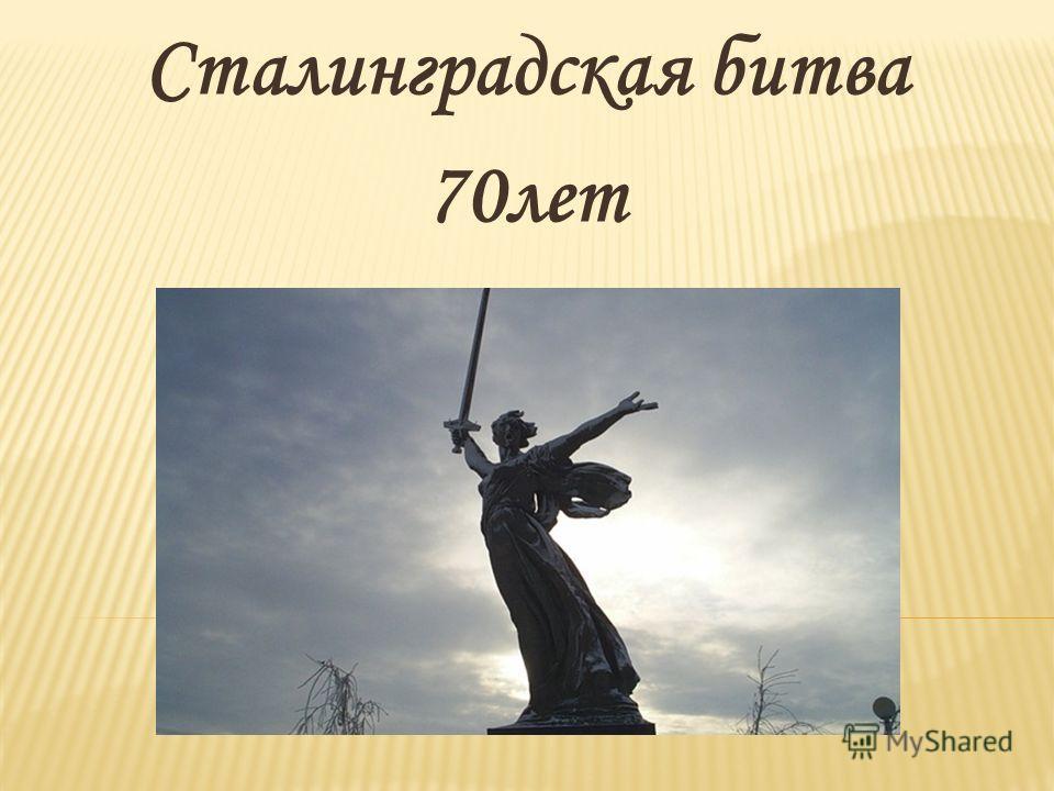 Сталинградская битва 70лет