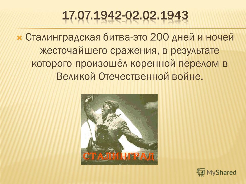Сталинградская битва-это 200 дней и ночей жесточайшего сражения, в результате которого произошёл коренной перелом в Великой Отечественной войне.