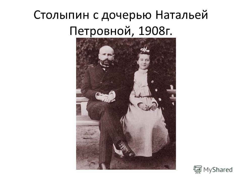 Столыпин с дочерью Натальей Петровной, 1908г.