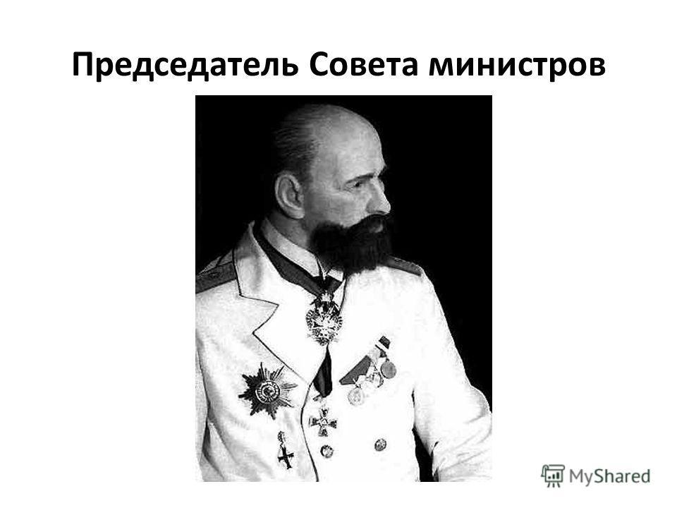 Председатель Совета министров