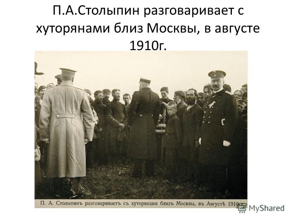 П.А.Столыпин разговаривает с хуторянами близ Москвы, в августе 1910г.