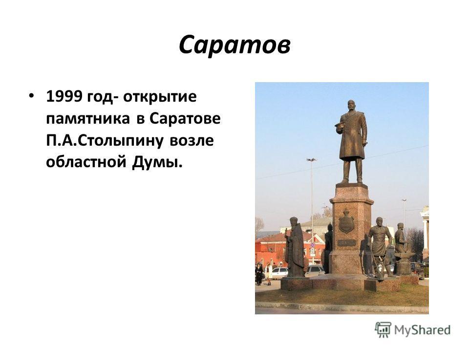 Саратов 1999 год- открытие памятника в Саратове П.А.Столыпину возле областной Думы.