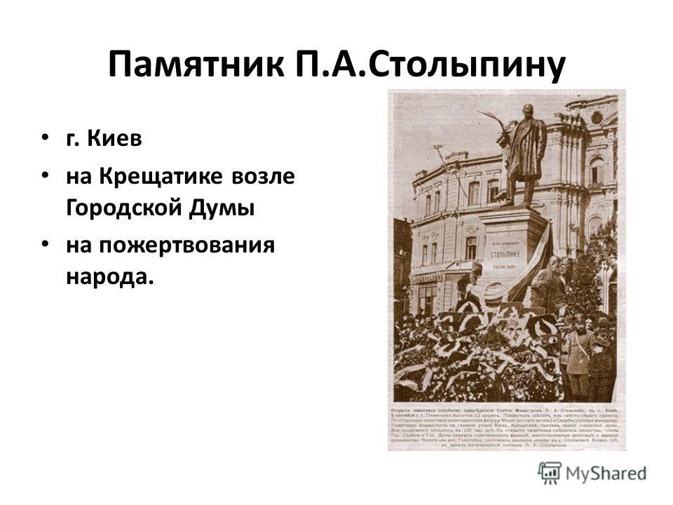 Памятник П.А.Столыпину г. Киев на Крещатике возле Городской Думы на пожертвования народа.