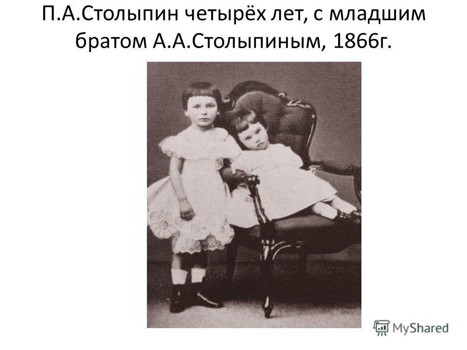 П.А.Столыпин четырёх лет, с младшим братом А.А.Столыпиным, 1866г.