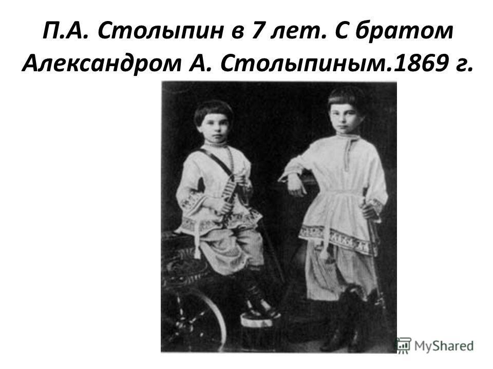 П.А. Столыпин в 7 лет. С братом Александром А. Столыпиным.1869 г.