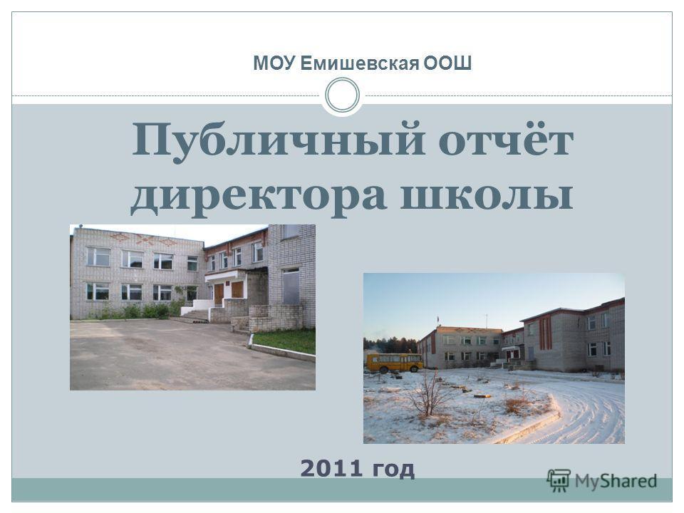 Публичный отчёт директора школы 2011 год МОУ Емишевская ООШ