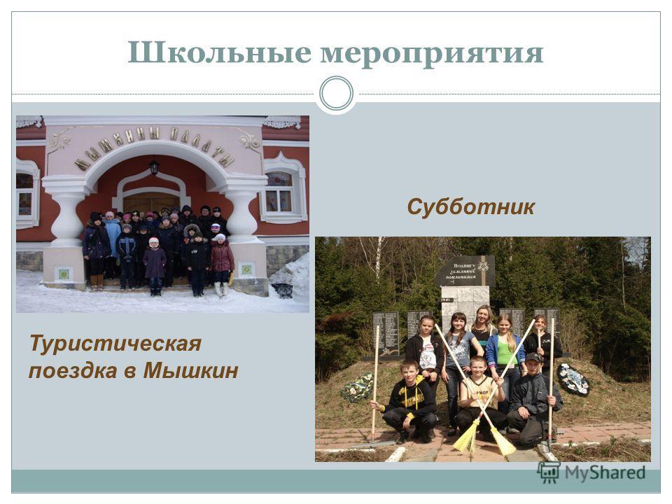 Школьные мероприятия Туристическая поездка в Мышкин Субботник