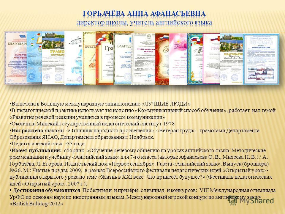 Включена в Большую международную энциклопедию «ЛУЧШИЕ ЛЮДИ » В педагогической практике использует технологию «Коммуникативный способ обучения», работает над темой «Развитие речевой реакции учащихся в процессе коммуникации» Окончила Минский государств