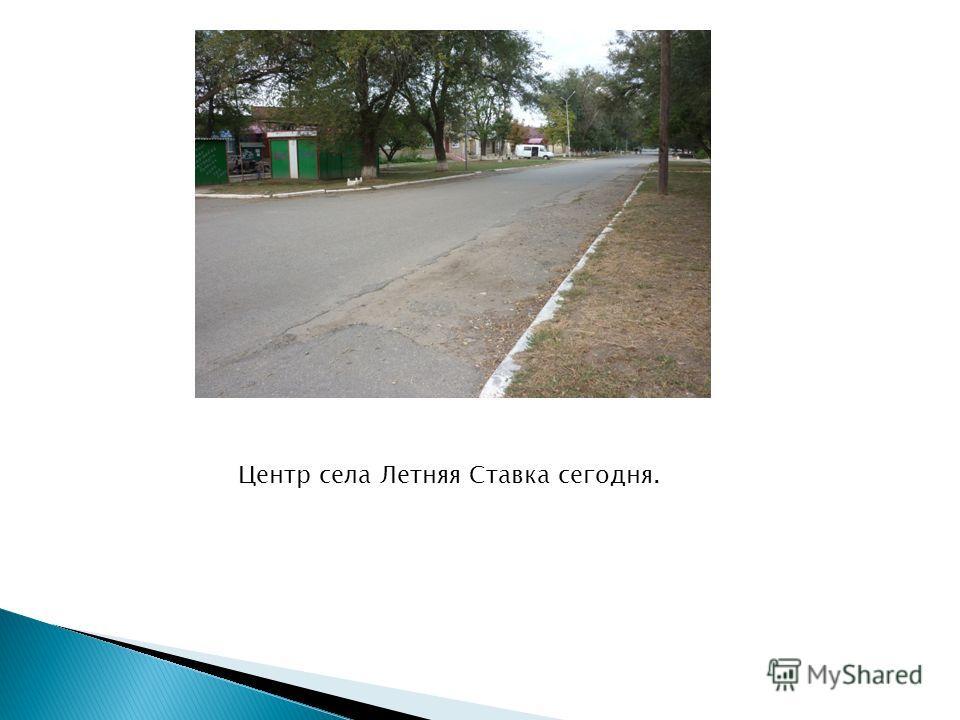 Центр села Летняя Ставка сегодня.