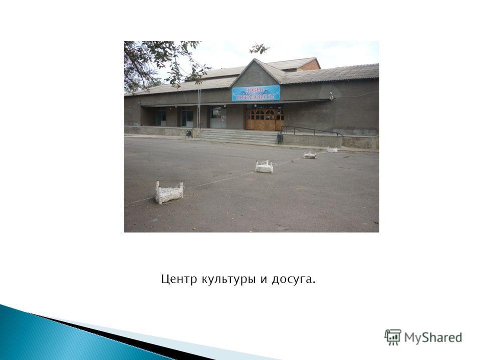Центр культуры и досуга.