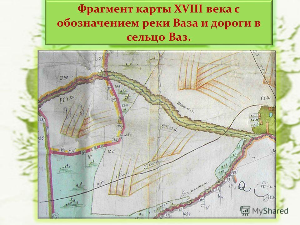 Фрагмент карты XVIII века с обозначением реки Ваза и дороги в сельцо Ваз.