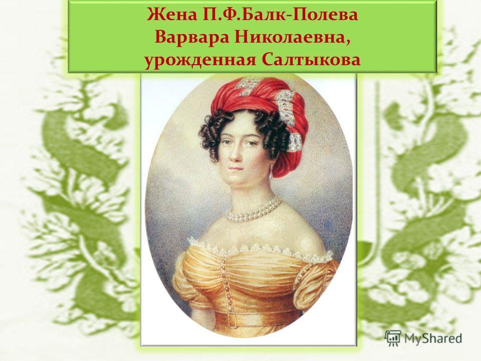 Жена П.Ф.Балк-Полева Варвара Николаевна, урожденная Салтыкова