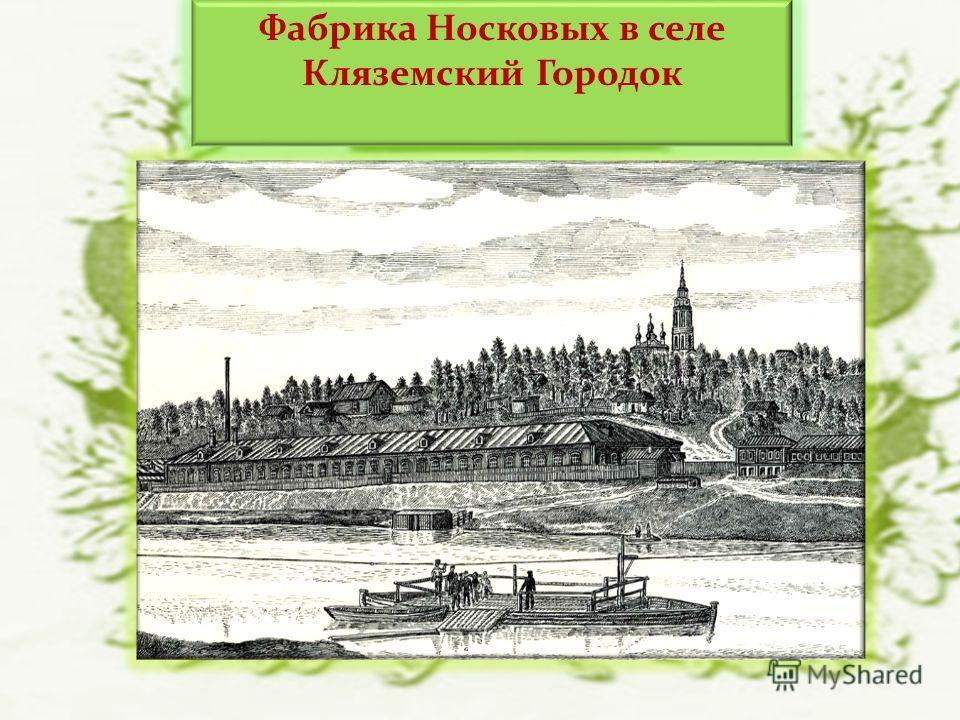 Фабрика Носковых в селе Кляземский Городок