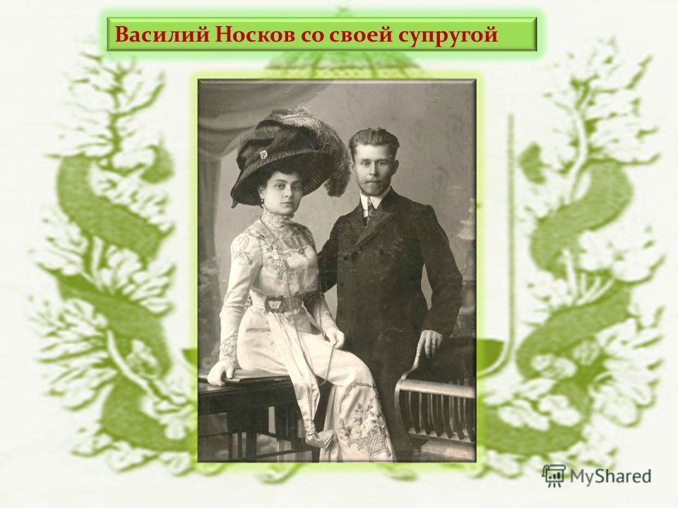 Василий Носков со своей супругой