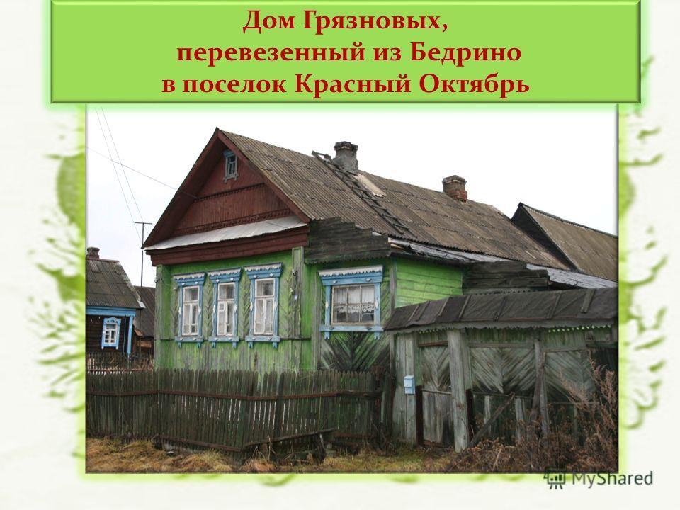 Дом Грязновых, перевезенный из Бедрино в поселок Красный Октябрь