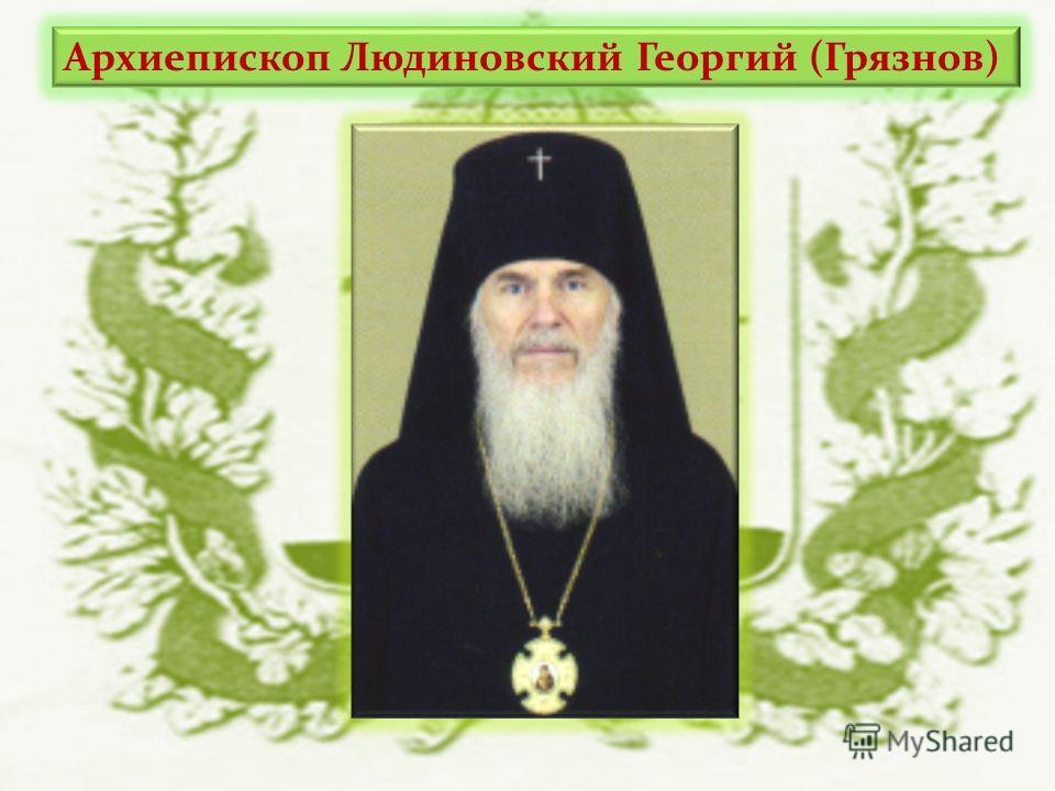 Архиепископ Людиновский Георгий (Грязнов)