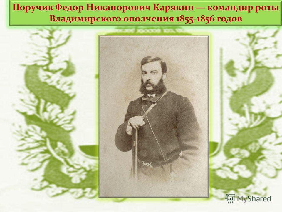 Поручик Федор Никанорович Карякин командир роты Владимирского ополчения 1855-1856 годов