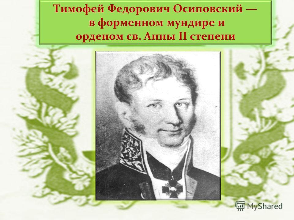 Тимофей Федорович Осиповский в форменном мундире и орденом св. Анны II степени