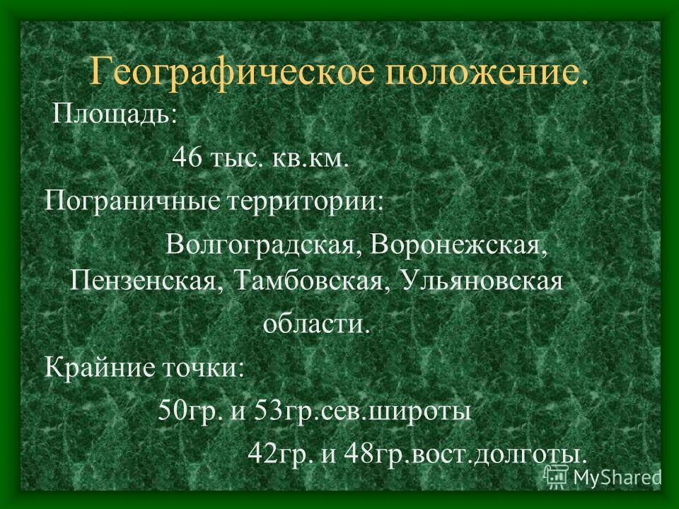 знакомства в г ершове саратовской области