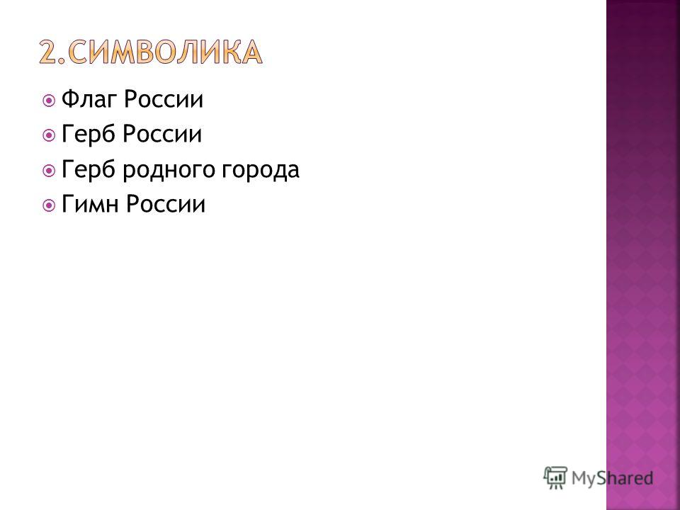 Флаг России Герб России Герб родного города Гимн России