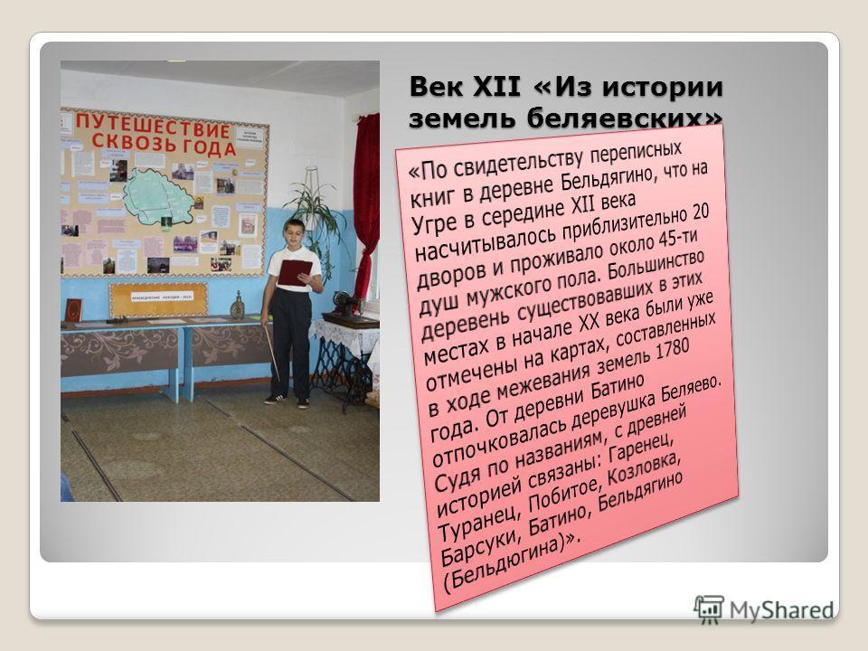 Век XII «Из истории земель беляевских»