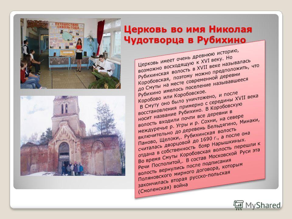 Церковь во имя Николая Чудотворца в Рубихино