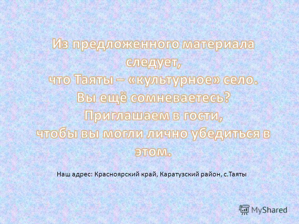 Наш адрес: Красноярский край, Каратузский район, с.Таяты