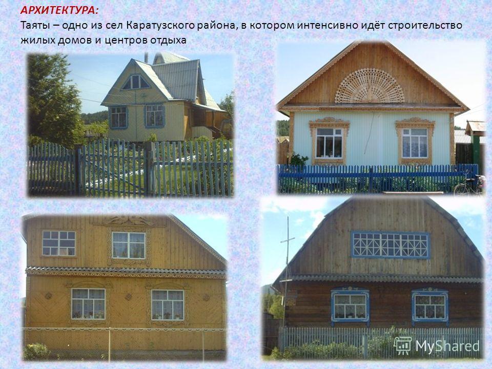 АРХИТЕКТУРА: Таяты – одно из сел Каратузского района, в котором интенсивно идёт строительство жилых домов и центров отдыха