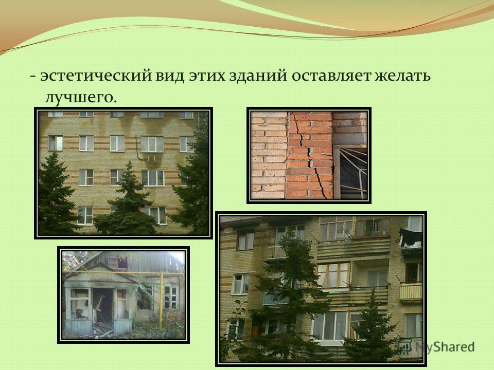 - эстетический вид этих зданий оставляет желать лучшего.
