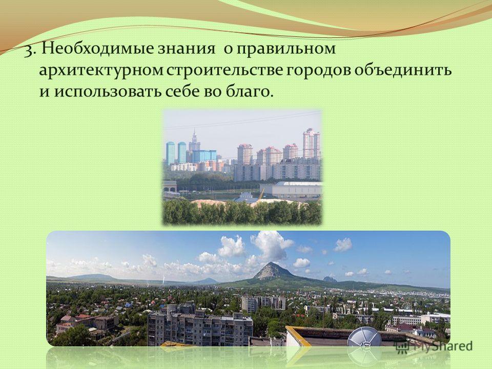 3. Необходимые знания о правильном архитектурном строительстве городов объединить и использовать себе во благо.