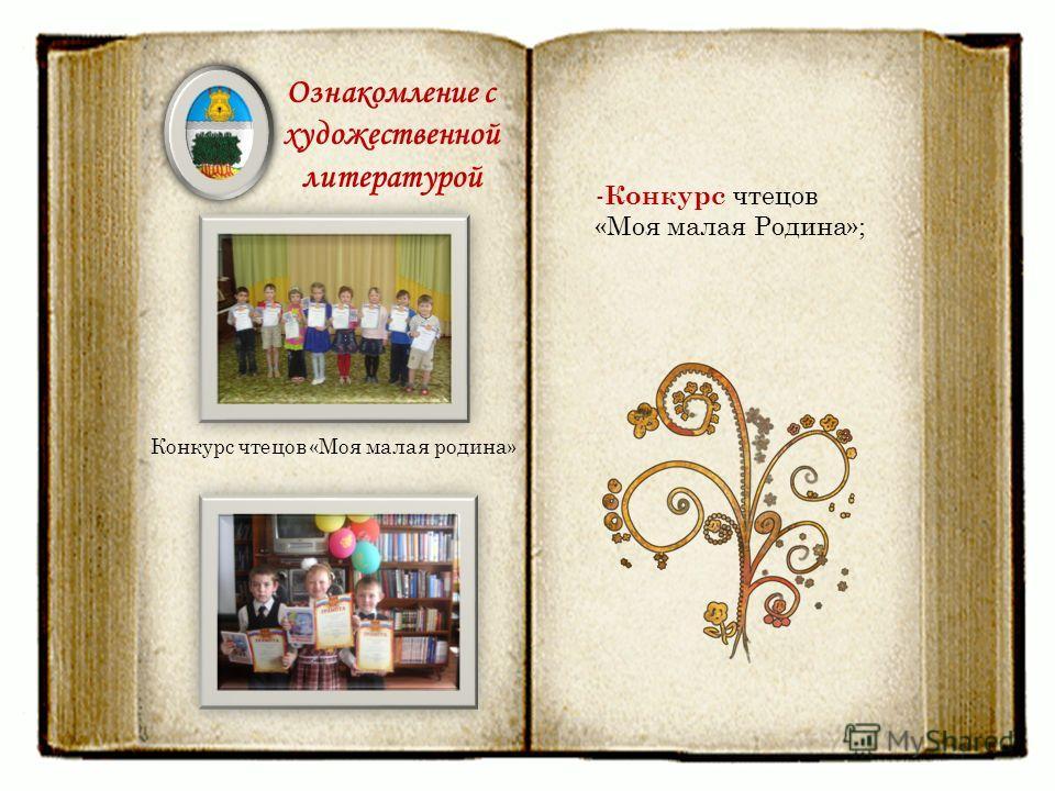 Ознакомление с художественной литературой Конкурс чтецов «Моя малая родина» - Конкурс чтецов «Моя малая Родина»;